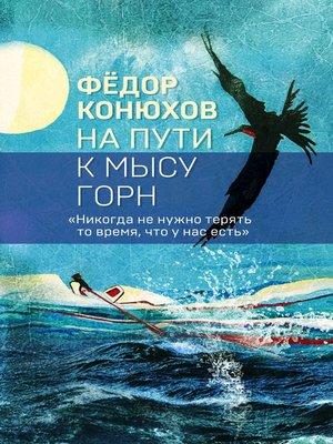 cover image of На пути к мысу Горн
