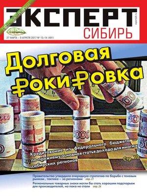 cover image of Эксперт Сибирь 13-14-2017