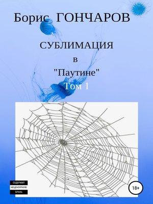 cover image of Сублимация в «Паутине»
