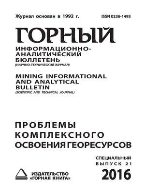cover image of Проблемы комплексного освоения георесурсов