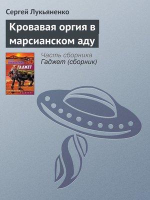 cover image of Кровавая оргия в марсианском аду