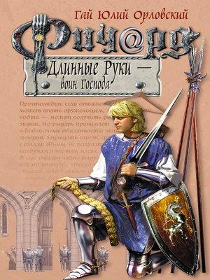 cover image of Ричард Длинные Руки – воин Господа
