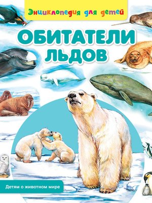 cover image of Обитатели льдов