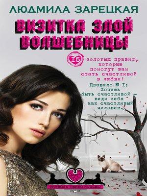 cover image of Визитка злой волшебницы