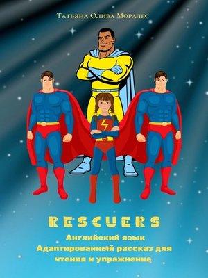 cover image of Rescuers. Английский язык. Адаптированный рассказ для чтения иупражнение