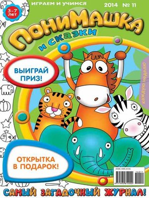 cover image of ПониМашка. Развлекательно-развивающий журнал. №11 (март) 2014