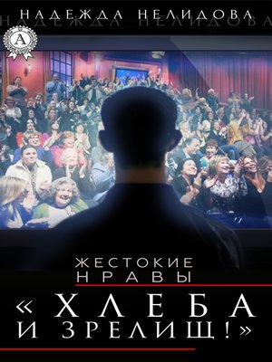 cover image of Хлеба и зрелищ!