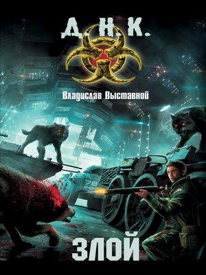 cover image of Злой