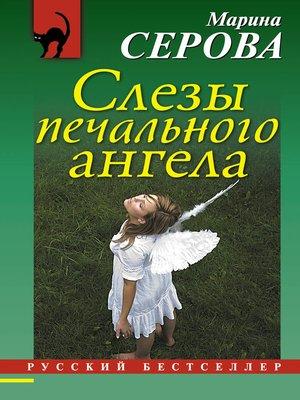 cover image of Слезы печального ангела