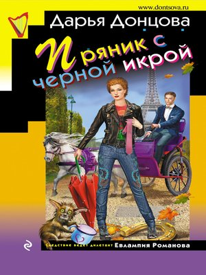 cover image of Пряник с черной икрой