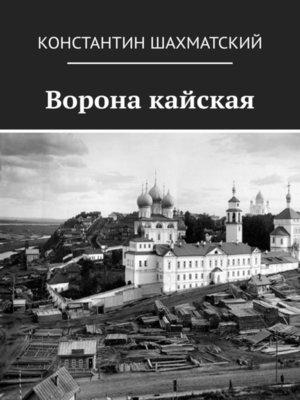 cover image of Ворона кайская
