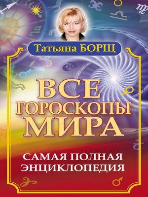 cover image of Все гороскопы мира. Самая полная энциклопедия