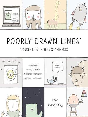 cover image of Poorly Drawn Lines. Жизнь в тонких линиях. Совершенно непредсказуемые и невероятно смешные истории в картинках