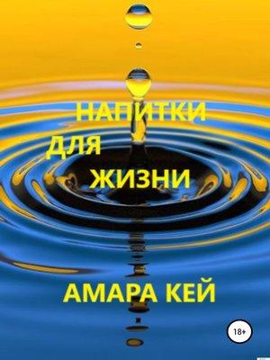 cover image of Напитки для жизни