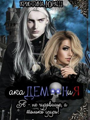 cover image of Академония. Я не чудовище, я только учусь!