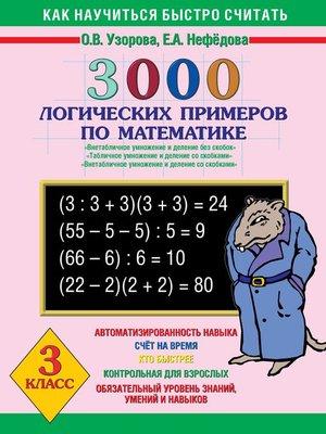 cover image of 3000 логических примеров по математике. Внетабличное умножение и деление без скобок. Табличное умножение и деление со скобками. Внетабличное умножение и деление со скобками. 3 класс