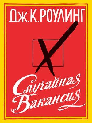 cover image of Случайная вакансия