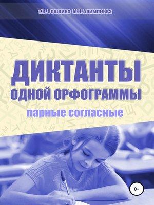 cover image of Диктанты одной орфограммы. Парные согласные