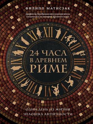 cover image of 24 часа в Древнем Риме