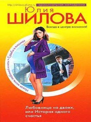 cover image of Любовница на двоих, или История одного счастья