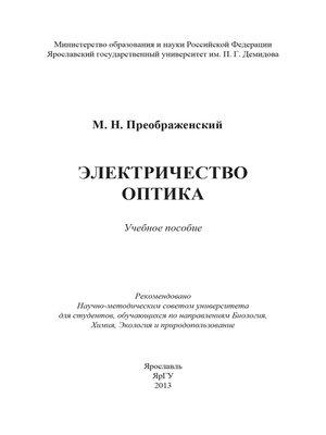 cover image of Электричество. Оптика
