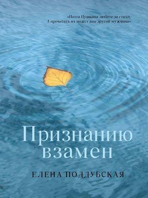 cover image of Признанию взамен