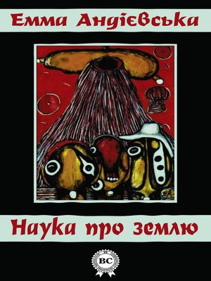 cover image of Наука про землю