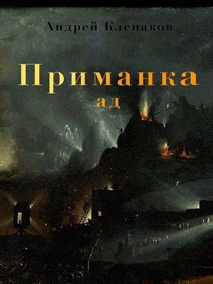 cover image of Приманка. Ад