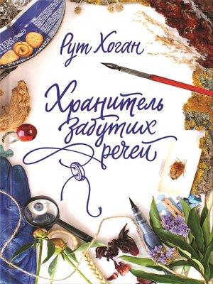 cover image of Хранитель забутих речей