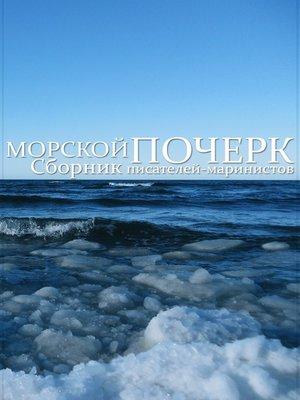 cover image of Морской почерк