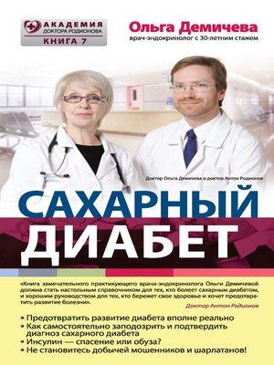 cover image of Сахарный диабет