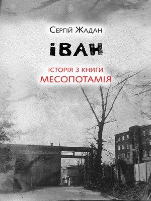 cover image of Іван. Історія з книги «Месопотамія»