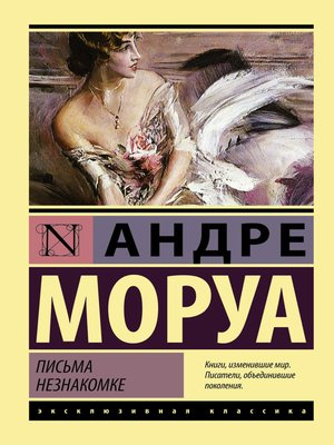 cover image of Письма незнакомке