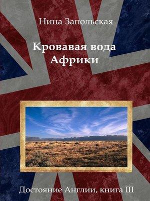 cover image of Кровавая вода Африки