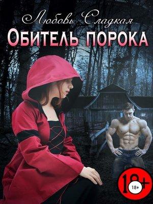 cover image of Обитель порока