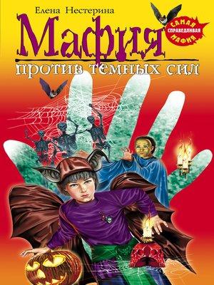 cover image of Мафия против темных сил