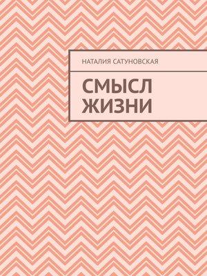 cover image of Смысл жизни