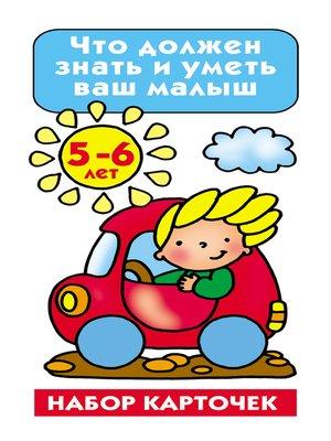 cover image of Что должен знать и уметь ваш малыш. 5-6 лет