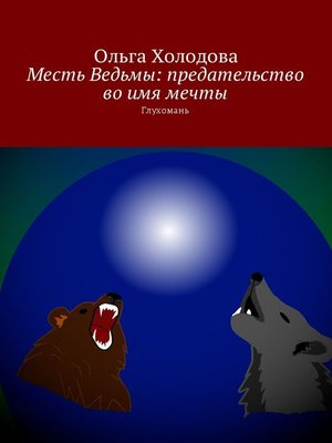 cover image of Месть Ведьмы