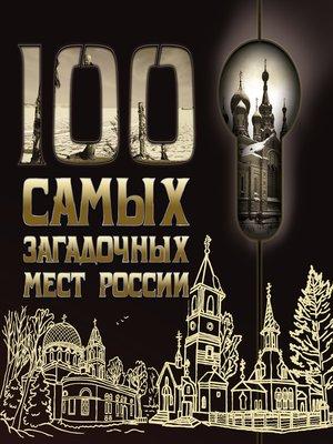 cover image of 100 самых загадочных мест России