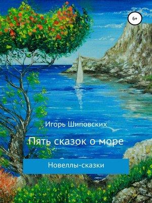 cover image of Пять сказок о море
