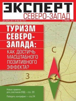 cover image of Эксперт Северо-запад 46-50-2017