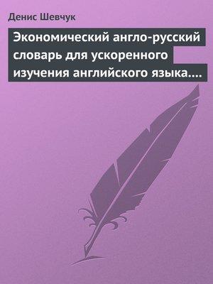 cover image of Экономический англо-русский словарь для ускоренного изучения английского языка. Часть 1 (2000 слов)