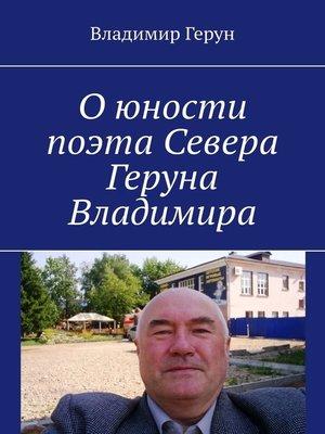 cover image of Оюности поэта Севера Геруна Владимира