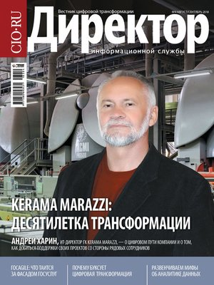 cover image of Директор Информационной Службы №04/2018