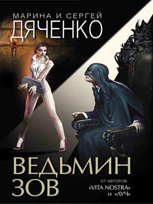 cover image of Ведьмин зов