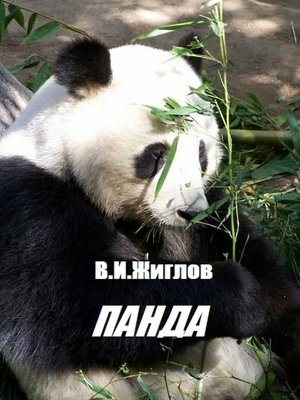 cover image of Панда
