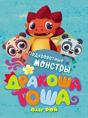 cover image of Подкроватные монстры