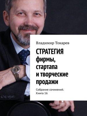 cover image of СТРАТЕГИЯ фирмы, стартапа итворческие продажи. Собрание сочинений. Книга 16
