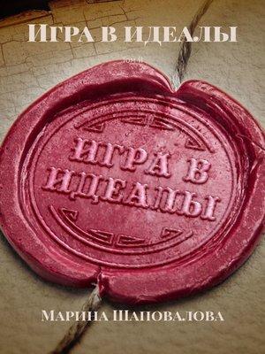 cover image of Игра видеалы. Часть2